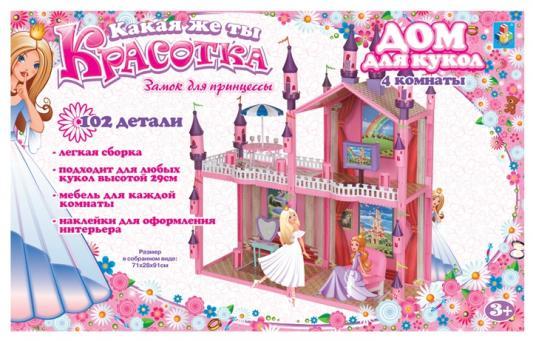 Замок для кукол 1Toy Красотка 102 предмета Т51875