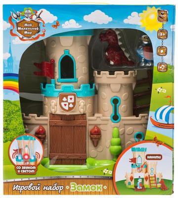 1toy игровой набор Мой маленький мир&quot, замок, аксессуары, фигурки (2 шт), звук, свет Т57425 barbie игровой набор космический замок dpb51