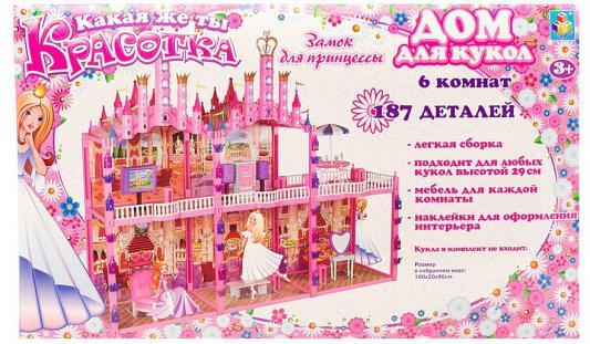 Замок для кукол 1Toy с мебелью Красотка 187 предметов Т53237