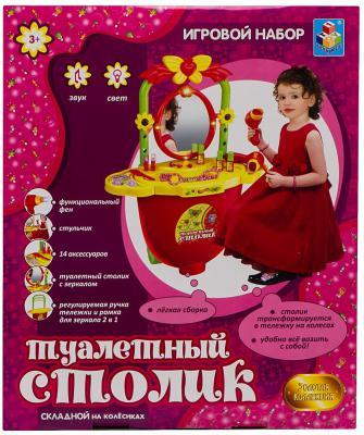 Игровой набор 1Toy Туалетный столик-тележка Т56711