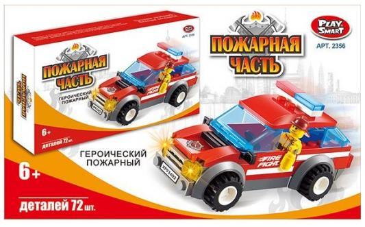 Конструктор Play Smart Пожарная часть - Героический пожарный 72 элемента 2356 play smart play smart конструктор умная стройка грузовой термнал