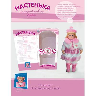 Кукла Tongde Настенька 59 см говорящая В71863