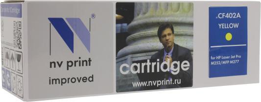 Картридж NV-Print CF402A для HP LJ M252  MFP M277 CF402A желтый 1400 стр картридж nv print ce255a для hp lj p3015