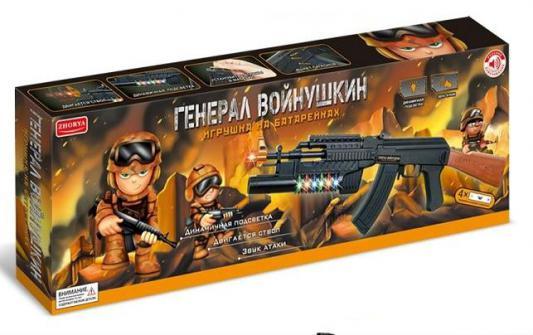 Автомат Zhorya Генерал войнушкин черный для мальчика Х76122