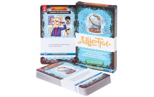 Настольная игра Magellan логическая Данетки. Случай из жизни MAG00278 голубой magellan данетки черный