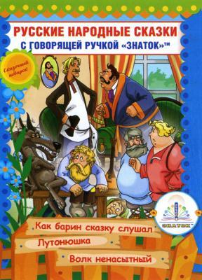 Книга ЗНАТОК №10 для говорящей ручки 2-го поколения ZP-40063