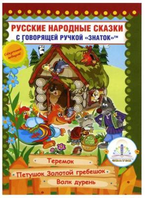 """Русские народные сказки"""" Книга № 8 для говорящей ручки 2-го поколения ЗНАТОК ZP-40066"""