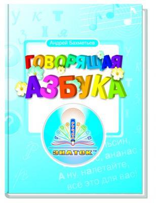 Интерактивная игра ЗНАТОК Говорящая азбука Бахметьев А.А. книга для говорящей ручки (без чипа) ZP20001