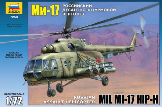 Вертолёт Звезда Ми-17 1:72 7253