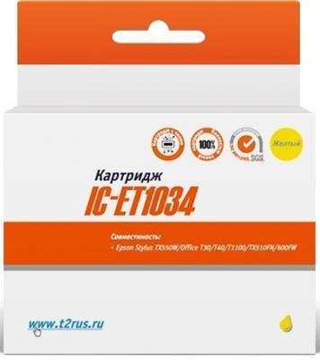 Картридж T2 IC-ET1034 для Epson Stylus TX550W/Office T30/T40/T1100/TX510FN/600FW пурпурный 5000стр C13T10344A10