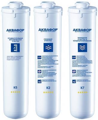 Комплект сменных модулей для фильтра Аквафор К5-К2-К7 комплект модулей сменных фильтрующих аквафор а5
