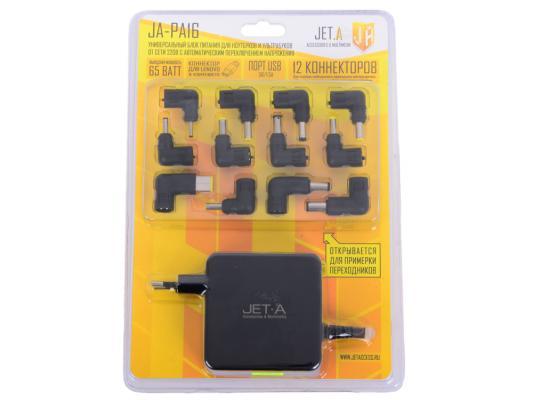 Блок питания для ноутбука Jet.A JA-PA16 65Вт с автоматическим переключением напряжения 12 переходников