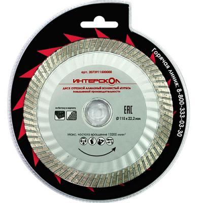 Алмазный диск Интерскол 125х22.2 по бетону 0711 006