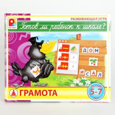 Настольная игра Радуга развивающая Готов ли ребенок к школе. Грамота С-932