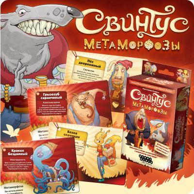 Настольная игра Hobby World развивающая Свинтус Метаморфозы 1559  настольная игра свинтус метаморфозы