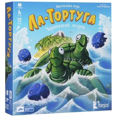 Настольная игра Cosmodrome games семейная Ла-Тортуга - Черепаший остров 01936 аквалого черепаший пляж aqualogo 1 шт