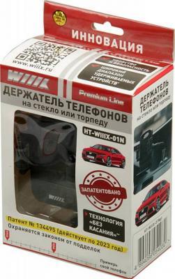 Автомобильный держатель Wiiix HT-WIIIX-01Ngt черный разветвитель розетки прикуривателя wiiix tr 01