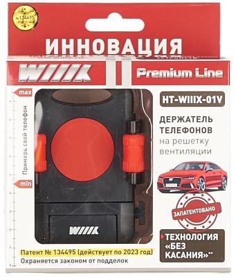 Автомобильный держатель Wiiix HT-WIIIX-01VR красный/черный держатель wiiix ht 22 черный