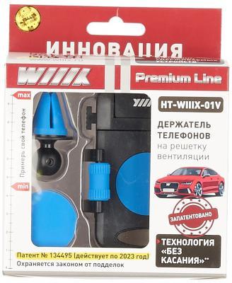 Автомобильный держатель Wiiix HT-WIIIX-01Vbu черный/голубой