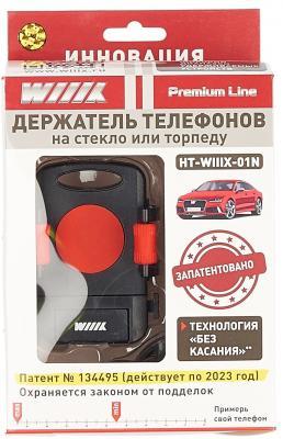Автомобильный держатель Wiiix HT-WIIIX-01Nr красный/черный автомобильный держатель wiiix ht 04gl красный