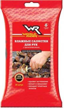 Салфетки для удаления запаха шашлыка World Rider WR 7400