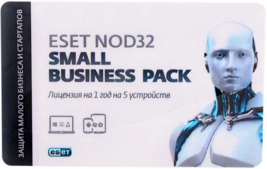 Карта продления ESET NOD32 Small Business Pack на 12 мес на 5 устройств NOD32-SBP-NS(CARD)-1-5 eset nod32 small business pack