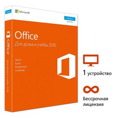 Офисное приложение MS Office 2016 Home and Student 32/64 RUS коробка 79G-04713 wb 3785 mei lian feng computer home office ergonomic boss cloth student chair lift