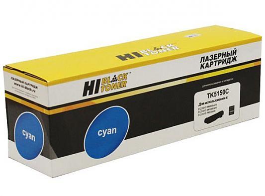 Картридж Hi-Black TK-5150C для Kyocera ECOSYS M6535cidn /P6035cdn голубой 10000стр тарелка хай хэт zultan 14 aja hi hat