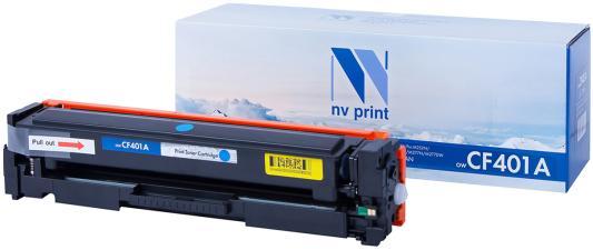 Картридж NV-Print CF401A для HP Laser Jet Pro M252 MFP M277 CF401A голубой 1400стр картридж для принтера nv print для hp cf403x magenta