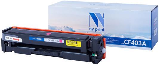 Картридж NV-Print CF403A для HP Laser Jet Pro M252 MFP M277 пурпурный 1400стр картридж hp 201a cf403a magenta для clj pro m252 m277