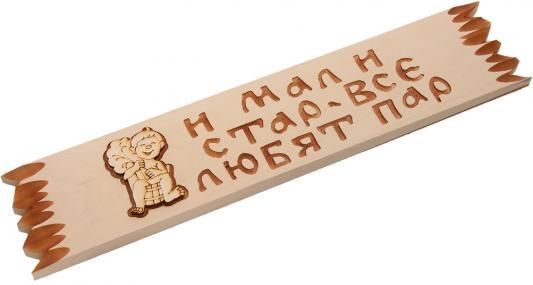 Табличка Банные штучки Поговорка 32275 табличка для бани и сауны банные штучки поговорка