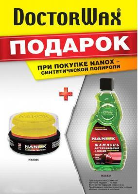 Синтетическая полироль с воском Nanox NX 8305 + автошампунь с воском Nanox NX8134