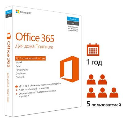 Офисное приложение MS Office 365 Home Rus Subscr 1YR No Skype коробка 6GQ-00738