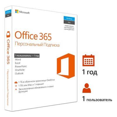 Офисное приложение MS Office 365 Personal Rus Subscr 1YR No Skype коробка QQ2-00595