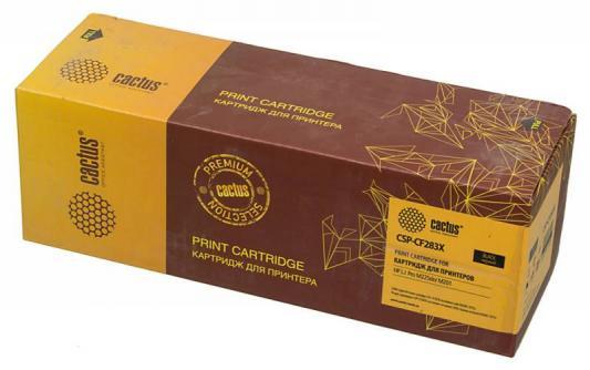 Картридж Cactus CSP-CF283X для HP LJ Pro M225dn/ M201/M202 черный 2500стр картридж colortek cf283a для нр lj pro m125 126 127 128 201 225