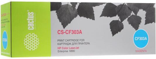 Картридж Cactus CS-CF303A для HP CLJ Ent M880 пурпурный 32000стр тонер картридж cactus cs cf301av голубой 32000стр для hp clj ent m880