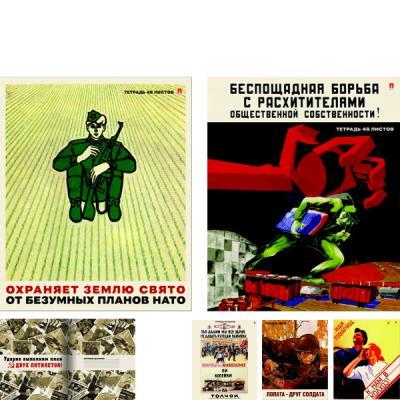 Тетрадь общая Альт Плакаты СССР-1 48 листов клетка скрепка 7-48-926 в ассортименте 7-48-926