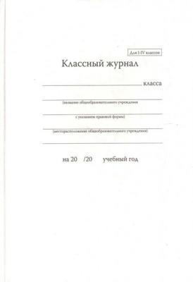 Классный журнал Альт для 1-4 классов 80 листов линейка сшивка 7-88-337 7-88-337