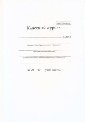 Классный журнал Альт 7-88-338 80 листов линейка сшивка  7-88-338