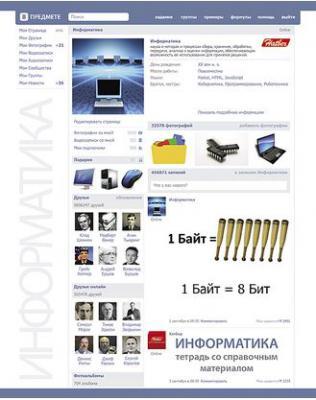 Тетрадь предметная Хатбер Информатика 48 листов клетка скоба 042227 48Т5Вd1_14650