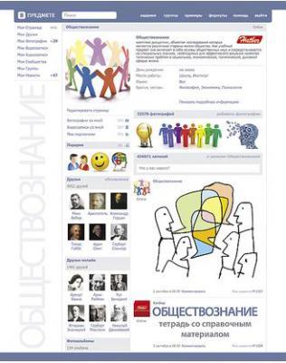 Тетрадь предметная Хатбер Обществознание 48 листов клетка скоба 042229 48Т5Вd1_14652