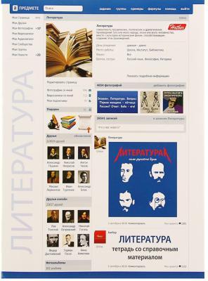 Тетрадь предметная Хатбер Литература 48 листов линейка скрепка 042231 48Т5Вd2_14654