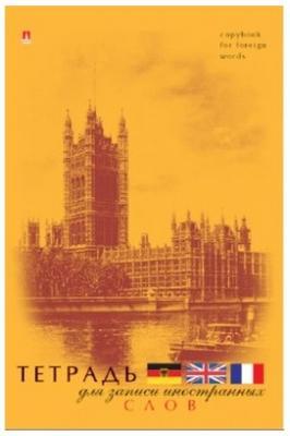 Тетрадь для записи иностранных слов Альт Лондон 48 листов клетка скрепка 7-48-469/1 7-48-469/1