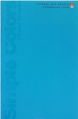 Тетрадь для записи слов Альт 7-48-928 48 листов линейка скрепка в ассортименте