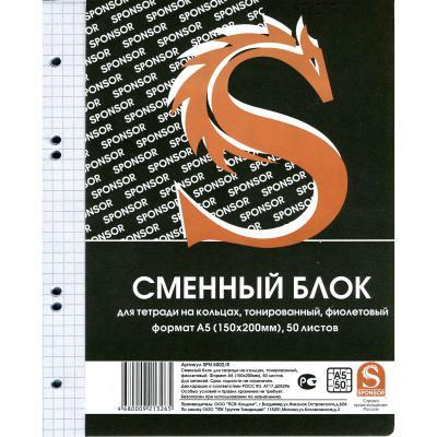 Сменный блок для тетрадей SPONSOR SPN 5002/R 50 листов клетка кольца SPN 5002/R spn fancomics book