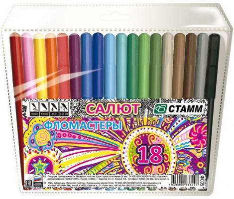 Набор фломастеров СТАММ Салют 18 шт разноцветный ФС05