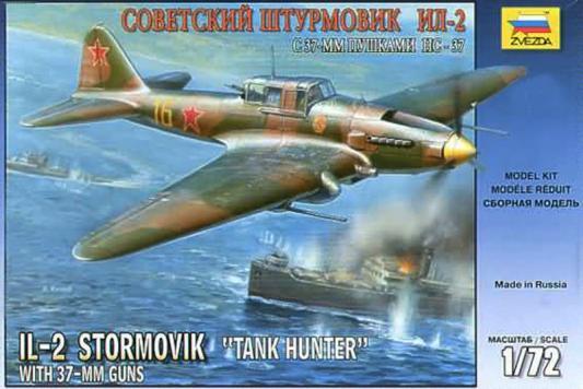 """Самолёт Звезда Самолет """"Ил-2"""" с пушками НС-37 1:72 разноцветный 7286 в ассортименте"""