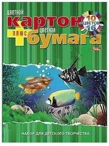 Набор цветного картона Хатбер АКВАРИУМ A4 10 листов 023535 26НКБ4к 9572
