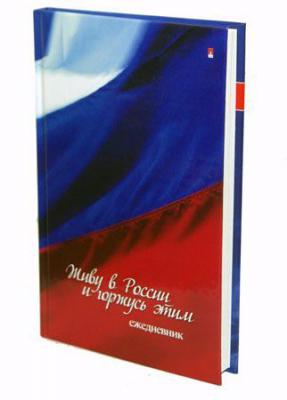 Ежедневник РОССИЯ. ФЛАГ, глянц., лин., недатиров., ф. А5 3-025/10