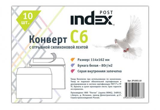 Конверт C6 Index Post IP1003.10 10 шт 80 г/кв.м белый